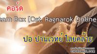 คอร์ดเพลง คอร์ดกีตาร์ เพลง Dream Box [Ost. Ragnarok Online] - ปอ ปานเวทย์ ไสยคล้าย