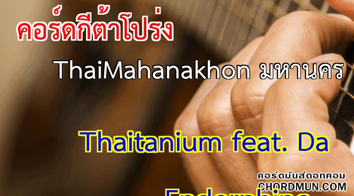 ตารางคอร์ดกีต้าร์ เพลง ThaiMahanakhon มหานคร