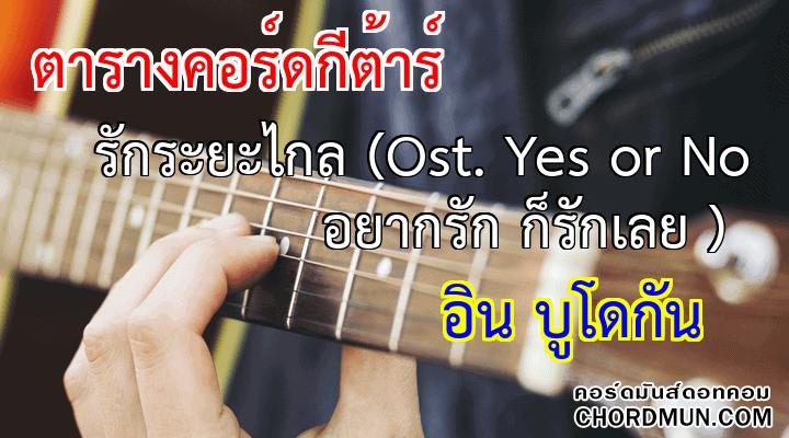 คอร์ดกีตาร์ เพลง รักระยะไกล (Ost. Yes or No อยากรัก ก็รักเลย )