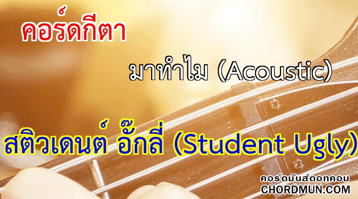 คอร์ดกีต้า ง่ายๆ เพลง มาทำไม (Acoustic)