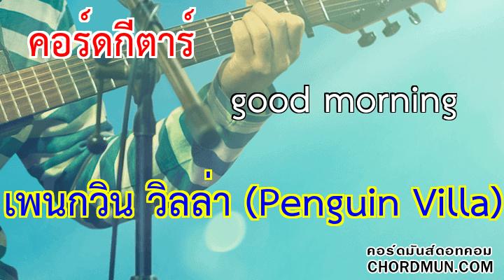 คอร์ด เพลง good morning
