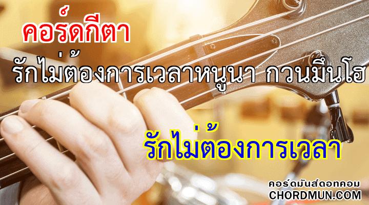 คอร์ดกีตา เพลง รักไม่ต้องการเวลาหนูนา กวนมึนโฮ
