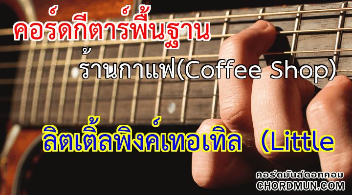 คอร์ดกีต้าร์ เพลง ร้านกาแฟ(Coffee Shop)