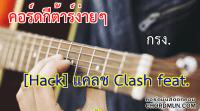 คอร์ดเพลง คอร์ดกีต้าร์ เพลง กรง. - [Hack] แคลช Clash feat. ป๊อป The Sun