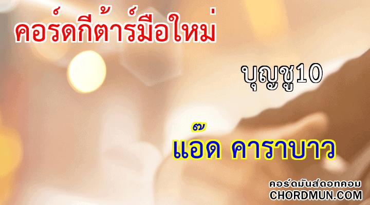 ตารางคอร์ดกีต้าร์ เพลง บุญชู10
