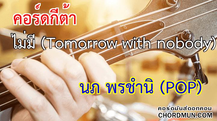 คอร์ดกี่ต้า เพลง ไม่มี (Tomorrow with nobody)