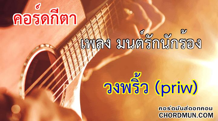 คอร์ดเพลงง่ายๆ เพลง เพลง มนต์รักนักร้อง