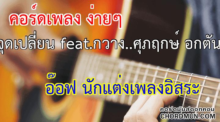 คอร์ดกี่ต้า เพลง จุดเปลี่ยน feat.กวาง..ศุภฤกษ์ อกตัน