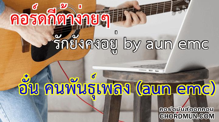 คอร์ดกีต้าร์ เพลง รักยังคงอยู่ by aun emc