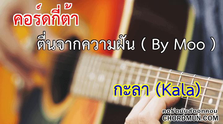 คอร์ดกีต้าร์มือใหม่ เพลง ตื่นจากความฝัน ( By Moo )
