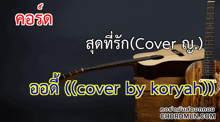 คอร์ดกีต้าง่ายๆ เพลง สุดที่รัก(Cover ญ.)
