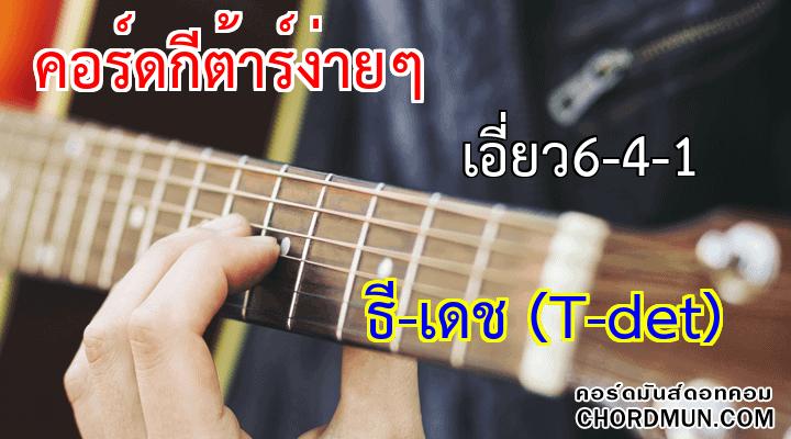 คอร์ดเพลง ง่ายๆ เพลง เอี่ยว6-4-1
