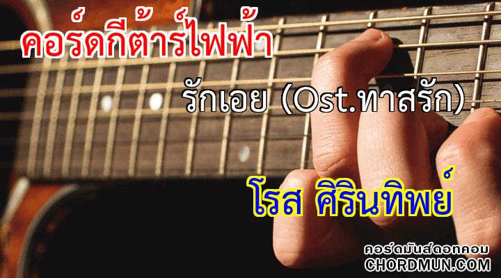 คอร์ดเพลง ง่ายๆ เพลง รักเอย (Ost.ทาสรัก)