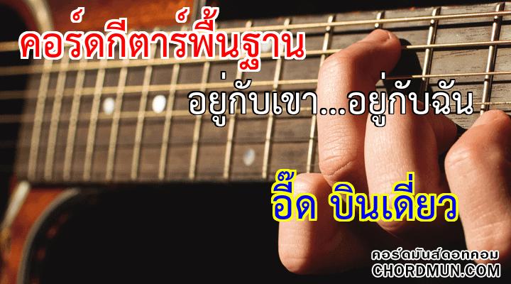 คอร์ดเพลง ง่ายๆ เพลง อยู่กับเขา…อยู่กับฉัน