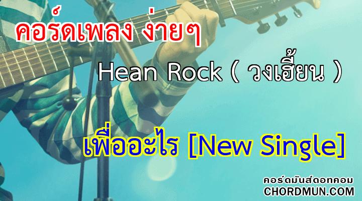 คอร์ด เพลง Hean Rock ( วงเฮี้ยน )