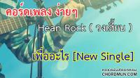 คอร์ดเพลง คอร์ดกีต้า ง่ายๆ เพลง Hean Rock ( วงเฮี้ยน ) - เพื่ออะไร [New Single]