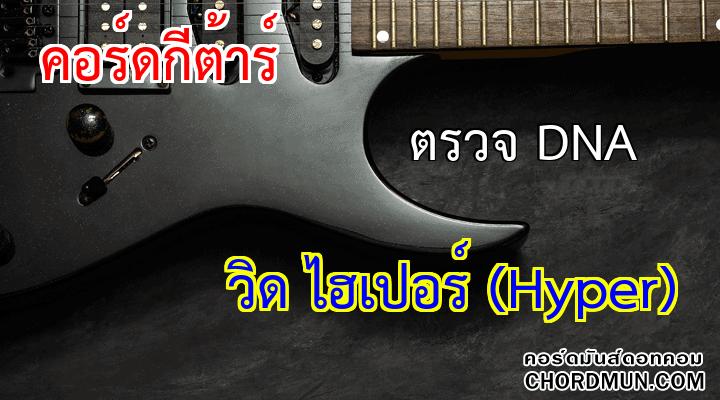 คอร์ดกีตาร์ ง่าย เพลง ตรวจ DNA