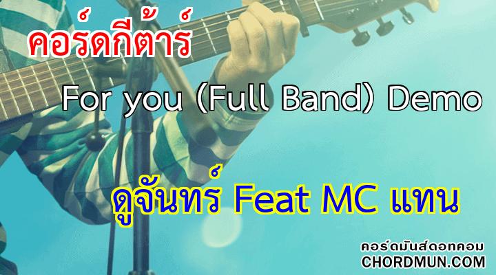 คอร์ด เพลง For you (Full Band) Demo