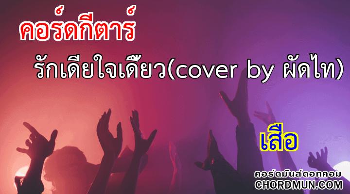 คอร์ดกีต้า เพลง รักเดียใจเดีัยว(cover by ผัดไท)