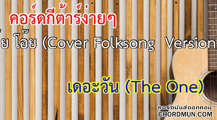 คอร์ดกีตาร์ ง่าย เพลง โอ๊ย โอ๊ย (Cover Folksong Version)