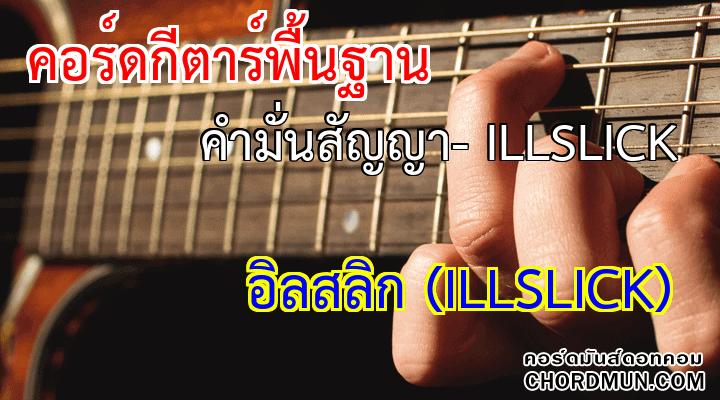 คอร์ดกีต้าร์มือใหม่ เพลง คำมั่นสัญญา- ILLSLICK