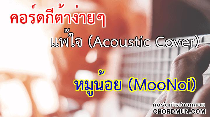 คอร์ดกีต้าร เพลง แพ้ใจ (Acoustic Cover)