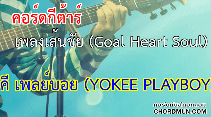 คอร์ดกีตาร์ เพลง เพลงเส้นชัย (Goal Heart Soul)