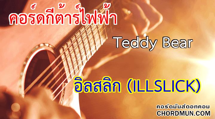 คอร์ดเพลงง่ายๆ เพลง Teddy Bear