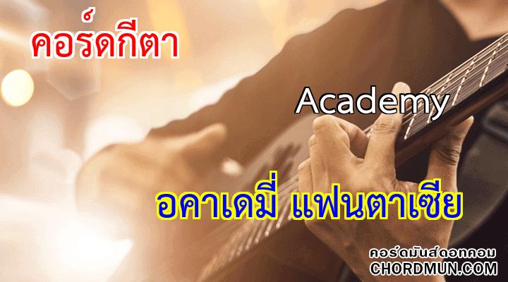 คอร์ด เพลง Academy