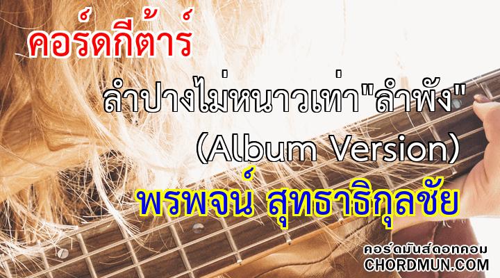 """คอร์ดกีตาร์ เพลง ลำปางไม่หนาวเท่า""""ลำพัง"""" (Album Version)"""