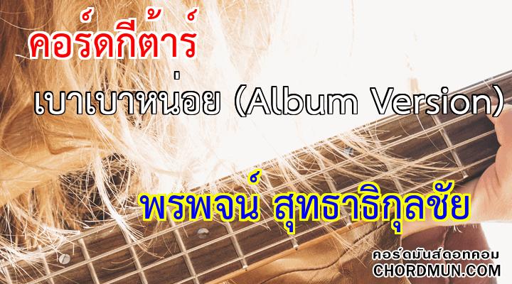 คอร์ดกีตาร์ เพลง เบาเบาหน่อย (Album Version)