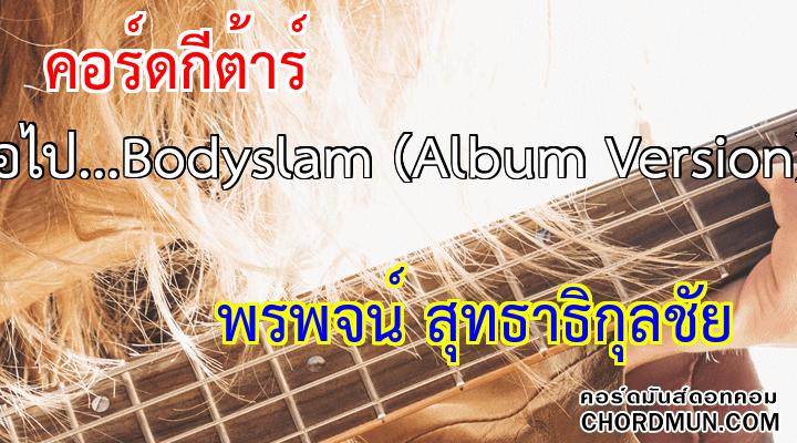 คอร์ดกีตาร์ ง่าย เพลง สู้ต่อไป…Bodyslam (Album Version)