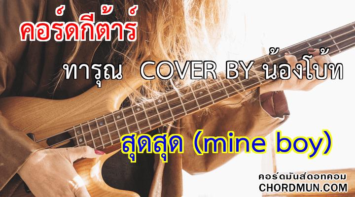 ตารางคอร์ดกีต้าร์ เพลง ทารุณ COVER BY น้องโบ้ท