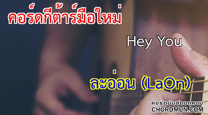 คอร์ดกีต้า เพลง Hey You