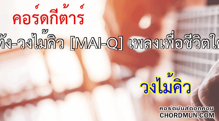 คอร์ดกี่ต้า เพลง คนรังทัง-วงไม้คิว [MAI-Q] เพลงเพื่อชีวิตใต้