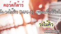 คอร์ดเพลง คอร์ดกี่ต้า เพลง คนรังทัง-วงไม้คิว [MAI-Q] เพลงเพื่อชีวิตใต้ - วงไม้คิว