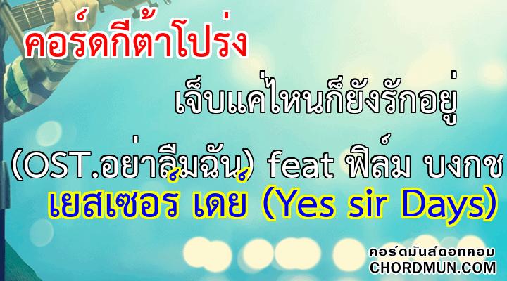 คอร์ดกี่ต้า เพลง เจ็บแค่ไหนก็ยังรักอยู่ (OST.อย่าลืมฉัน) feat ฟิล์ม บงกช