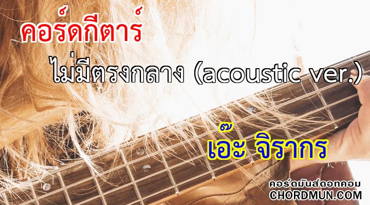 คอร์ดกีตาร์ ง่าย เพลง ไม่มีตรงกลาง (acoustic ver.)