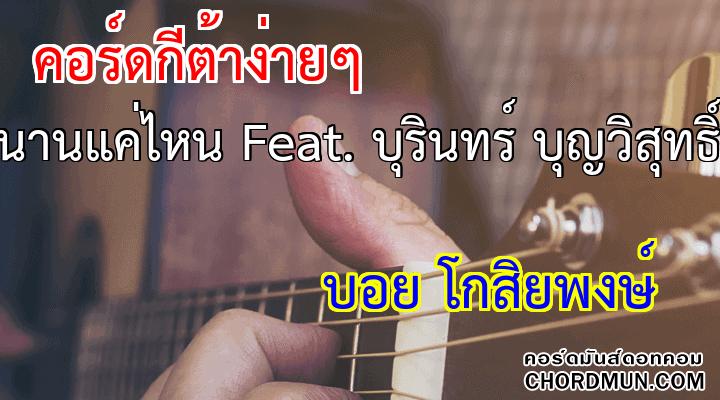 คอร์ดกีต้าร์ไฟฟ้า เพลง นานแค่ไหน Feat. บุรินทร์ บุญวิสุทธิ์