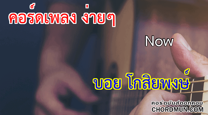คอร์ดกี่ต้า เพลง Now & Forever feat. นภ พรชำนิ