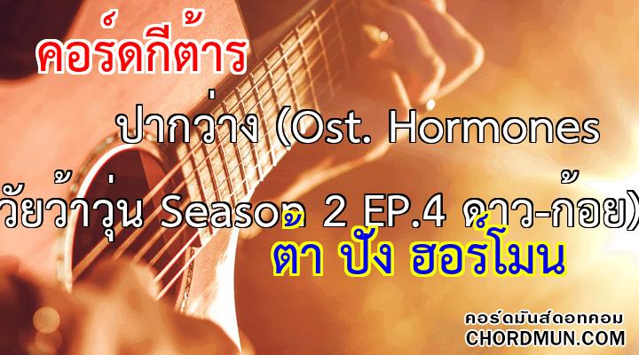 คอร์ดกีต้าร์ เพลง ปากว่าง (Ost. Hormones วัยว้าวุ่น Season 2 EP.4 ดาว-ก้อย)