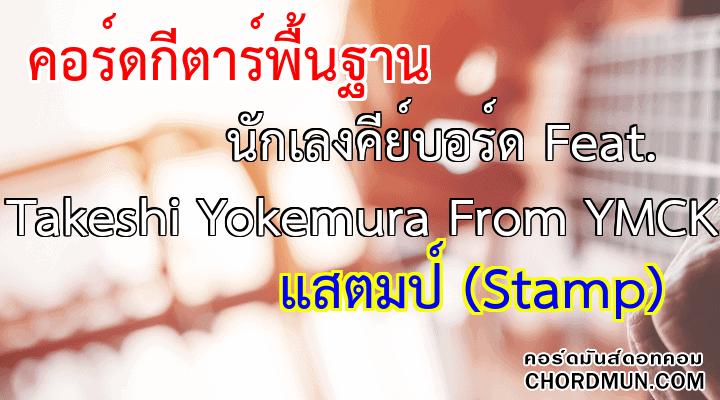 คอร์ดกีตาร์พื้นฐาน เพลง นักเลงคีย์บอร์ด Feat. Takeshi Yokemura From YMCK