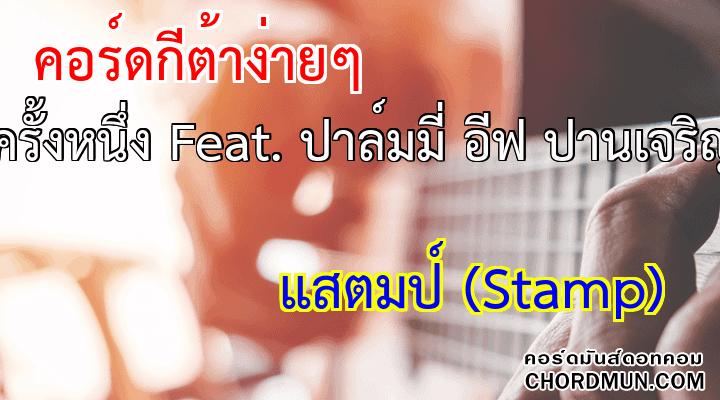 คอร์ดกีต้าร์มือใหม่ เพลง กาลครั้งหนึ่ง Feat. ปาล์มมี่ อีฟ ปานเจริญ