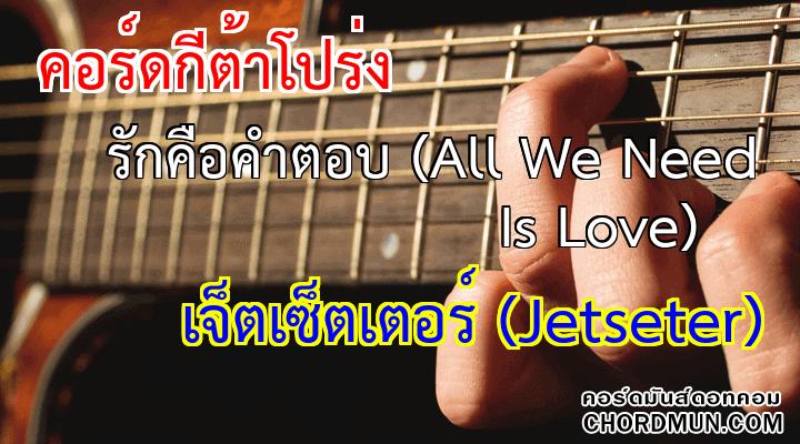 คอร์ดกีต้าร์ง่ายๆ เพลง รักคือคำตอบ (All We Need Is Love)