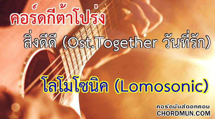 คอร์ดกีตาร์ ง่าย เพลง สิ่งดีดี (Ost.Together วันที่รัก)