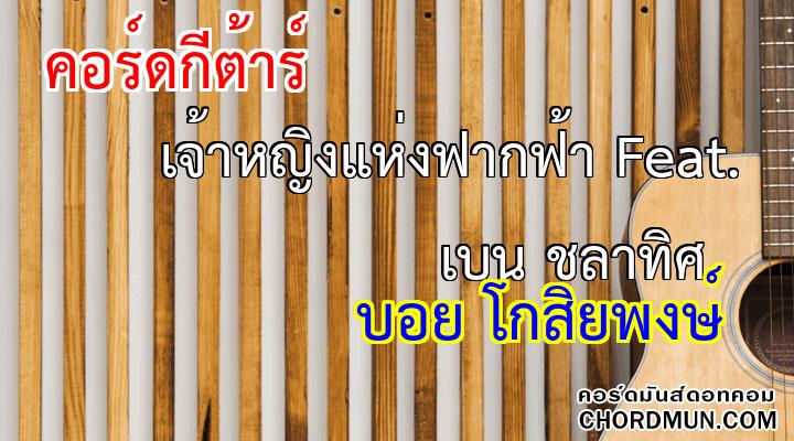 คอร์ด เพลง เจ้าหญิงแห่งฟากฟ้า Feat. เบน ชลาทิศ