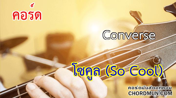 คอร์ดกีต้าโปร่ง เพลง Converse