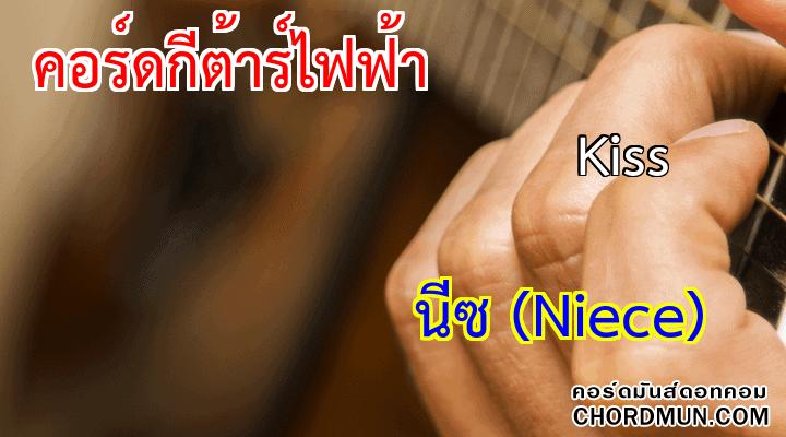 คอร์ดกีตา เพลง Kiss
