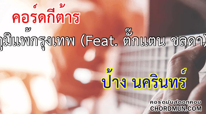 คอร์ดเพลง ง่ายๆ เพลง ภูมิแพ้กรุงเทพ (Feat. ตั๊กแตน ชลดา)