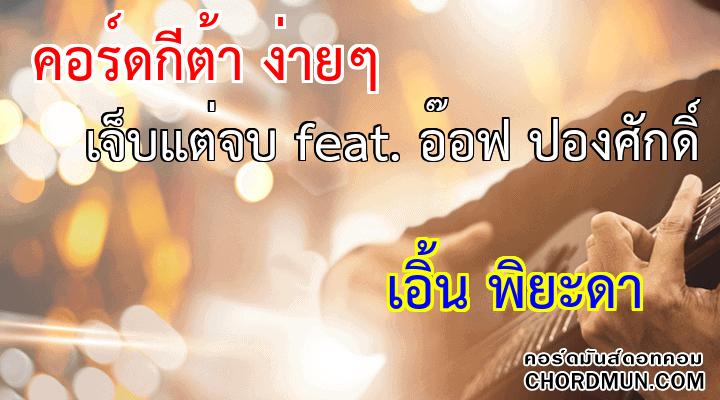 คอร์ดกีตาร์ ง่าย เพลง เจ็บแต่จบ feat. อ๊อฟ ปองศักดิ์